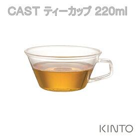 CAST ティーカップ 220ml×4個セット【キントー KINTO】 8437 お水 お冷 グラス 珈琲 コーヒー 紅茶 お茶 ティー (LOT)