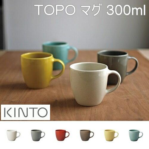 TOPO マグ 300ml [全6色] アメリカン ダイナー コーヒー ダイナー レストラン かわいい シンプル 【西海岸 インダストリアル】 【キントー KINTO】