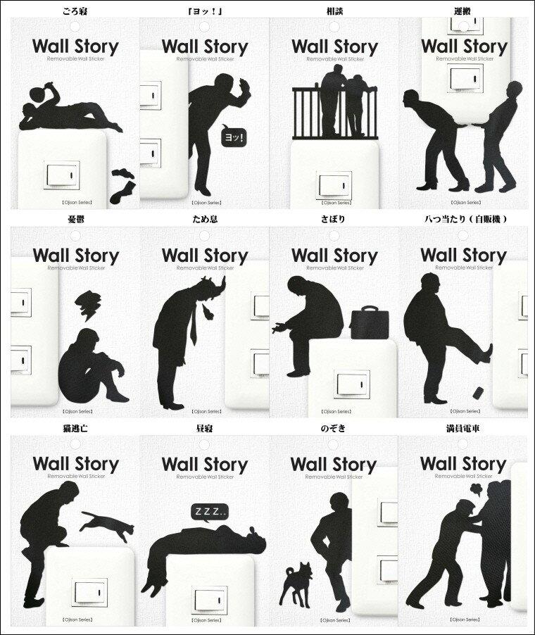 【メール便送料無料】【メール便対応商品】Wall Story ウォールストーリー Wall Sticker ウォールステッカー ウォールシール 壁シール 壁紙 Wall Story (SALE)(z)