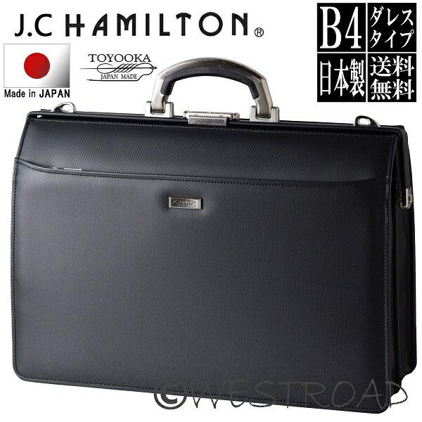 J.C HAMILTON ジェイシー ハミルトン ダレスバッグ ビジネスバッグ メンズ B4 日本製 ドクターバッグ 合皮 22302 【送料無料】 【あす楽対応】
