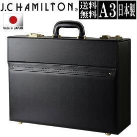 【キャッシュレス 5%還元対象】 【送料無料】 【あす楽対応】 パイロットケース A3 アタッシュケース 日本製 フライトケース ビジネスバッグ メンズ J.C HAMILTON ジェイシー ハミルトン 20040