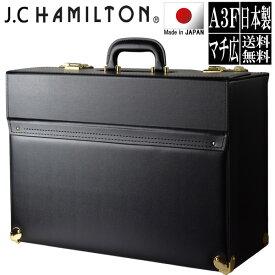 【キャッシュレス 5%還元対象】 パイロットケース A3 特大 アタッシュケース ビジネスバッグ メンズ 日本製 フライトケース マチ広 20cm J.C HAMILTON ジェイシー ハミルトン 20038 【送料無料】 【あす楽対応】