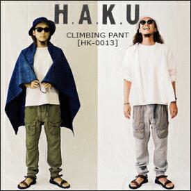 H.A.K.U(ハク) CLIBING PANTS @2color [HK-0013] メンズ クライミングパンツ ニット ワークパンツ 日本製【\11,000】 【smtb-kd】【RCP】
