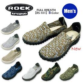 ROCK SPRING(ロックスプリング) Woven Shoes FULL BREATH @8color[RS-101] メンズ ウーブンシューズ カジュアルシューズ サンダル ゴム ハンドメイド Handmade スニーカーサンダル【RCP】【楽天BOX受取対象商品(メンズファッション)】
