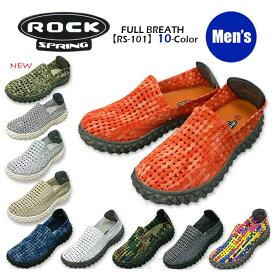 ROCK SPRING(ロックスプリング) Woven Shoes FULL BREATH @9color[RS-101] メンズ ウーブンシューズ カジュアルシューズ サンダル ゴム ハンドメイド Handmade スニーカーサンダル【RCP】【楽天BOX受取対象商品(メンズファッション)】