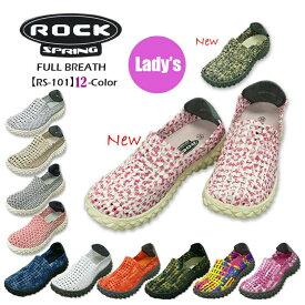 ROCK SPRING(ロックスプリング) Woven Shoes FULL BREATH @12color[RS-101] レディス ウーブンシューズ カジュアルシューズ サンダル ゴム ハンドメイド Handmade スニーカーサンダル【RCP】【楽天BOX受取対象商品(レディースファッション)】