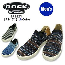 ROCK SPRING(ロックスプリング) Woven Shoes BREEZY @3color[RS-171] メンズ ウーブンシューズ カジュアルシューズ サンダル ゴム ハンドメイド Handmade スニーカーサンダル チェコ プラハ【RCP】