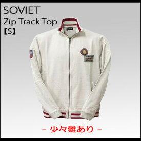 SOVIET(ソビエト) Zip Track Top @STONE【S】 トラックジャケット アウトレット【RCP】【マラソン201401訳あり】