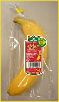 ★甘熟王バナナ1本/袋入り/フィリピン産/入荷品薄の際には、南米産(エクアドル産など)高地栽培バナナの1本袋入りになります、予めご了承くださいませ。