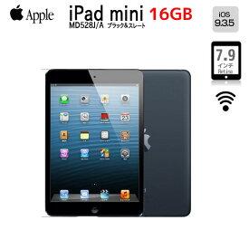 【中古】Apple iPad mini MD528J/A Wi-Fiモデル 16GB [ A5 16GB(SSD) 7.9インチ OS 9.3.5 ブラック&スレート ] :良品 中古 アイパッドミニ