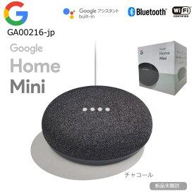 【新品未開封】Google Home Mini GA00216-JP AI搭載 スマートスピーカー 声でカンタンハンズフリー Googleアシスタント 新品未使用 送料無料