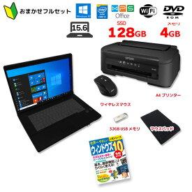 初心者でも安心! おまかせフルセット 中古ノート プリンター マウス マウスパッド 32GBUSBメモリ 設定済みセット Corei3 SSD128 4GB ROM