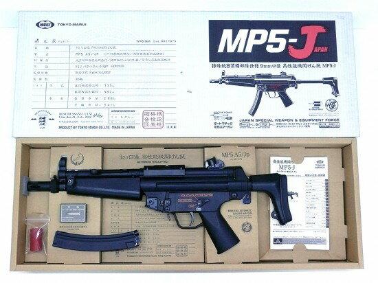[東京マルイ] MP5-J/[中古] ランクA/極美品 欠品なし/電動ガン