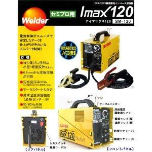 100V/200V兼用インバータ制御直流アーク溶接機IMAX120SIM-120