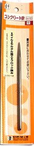 【10%OFFクーポン付】BM コンクリート針[中] H-10 〔Bigman ビッグマン〕