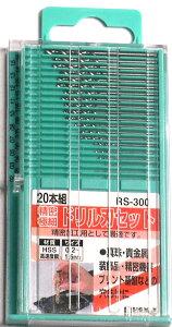 【10%OFFクーポン付】【ネコポス対応】BM マイクロドリルセット20PC RS-300