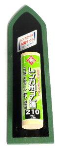【10%OFFクーポン付!】カネカ レンガ用ゴム鏝[グリーン] 210ミリ