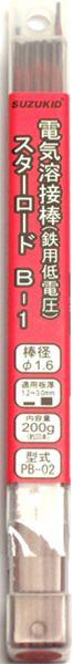 【最大500円offクーポン付】スズキッド スターロード低電圧軟鋼用アーク溶接棒B1 PB-02 φ1.6×200g [SUZUKID]スター電器製造