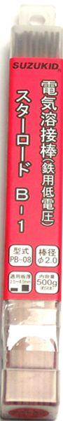 【最大500円offクーポン付】スズキッド スターロード低電圧軟鋼用アーク溶接棒B1 PB-08 φ2.0×500g [SUZUKID]スター電器製造