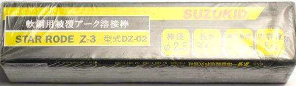 【最大500円offクーポン付】スズキッド スターロード基本的軟鋼用アーク溶接棒Z3 DZ-02 φ2.5×5kg [SUZUKID]スター電器製造