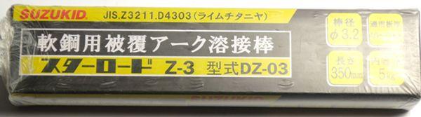 【最大500円offクーポン付】スズキッド スターロード基本的軟鋼用アーク溶接棒Z3 DZ-03 φ3.2×5kg [SUZUKID]スター電器製造