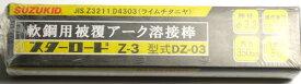 スズキッド スターロード基本的軟鋼用アーク溶接棒Z3 DZ-03 φ3.2×5kg [SUZUKID]スター電器製造
