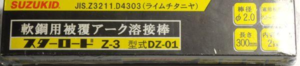 【最大500円offクーポン付】スズキッド スターロードZ3 DZ-01 2.0X2KG [SUZUKID]スター電器製造