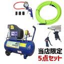 [数量限定] アネスト岩田 エアーコンプレッサー ボイジャー タイヤ交換セット オイルレス FX8701 TK9000 490019201040…