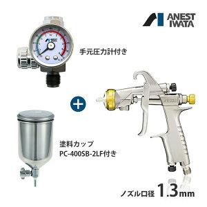 アネスト岩田 重力式 スプレーガン セット エアースプレーガン 手元圧力計 KIWAMI-1-13B4 PC-400SB-2LF 4538995119804 福袋