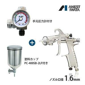 アネスト岩田 重力式 スプレーガン セット エアースプレーガン 手元圧力計 KIWAMI‐1‐16B2 PC-400SB-2LF 4538995119828 福袋
