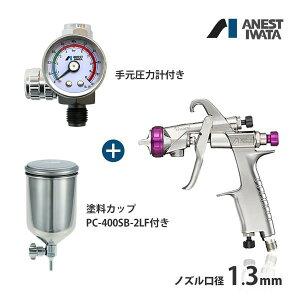 アネスト岩田 重力式 スプレーガン セット エアースプレーガン 手元圧力計 KIWAMI‐1‐13B10 PC-400SB-2LF 4538995119873 福袋