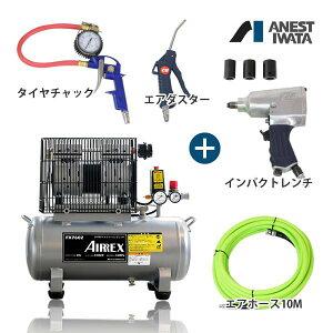 [数量限定] アネスト岩田 エアーコンプレッサー タイヤ交換セット FX7602 TK9000 4900192011869