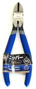 iHelp【アイヘルプ】 ニッパー150mmJIS規格 IH-61J