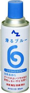 AZ #720 [30個セット] 滑るブルー シリコンスプレー 420ml 〔AZ/エーゼット/AtoZ〕 福袋