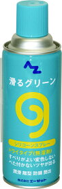AZ #730 [30個セット] 滑るグリーン シリコンスプレー 420ml 〔AZ/エーゼット/AtoZ〕