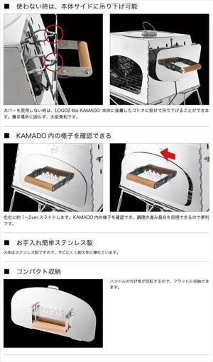 Logos[ロゴス]バーベキュー調理器具KAMADOオプション・専用遮温カバー81064152