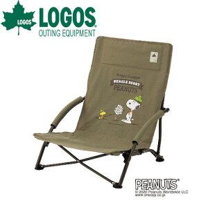 ロゴス(LOGOS) スヌーピー チェア イス 椅子 SNOOPY あぐらチェア 86001086 4981325534394 ローポジションチェア