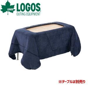 ロゴス(LOGOS) 寝袋 シュラフ丸洗いやわらか こたつ布団シュラフ 72601060 4981325534592 WHATNOT
