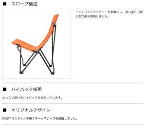 ロゴス/LOGOSROSYリラックチェア[オレンジ]73173045イス椅子キャンプ・アウトドア用品[4981325523855][2016年新作]