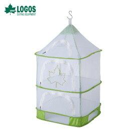 ロゴス(LOGOS) 81285040 スタンディングドライネット