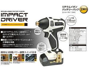 軽量・小型・ハイパワーで高スタミナ!コードレス電動ドライバー電動ドリル18V充電ブラシレスインパクトドライバー[リチウムイオンバッテリー2個付き]ID-18BLM
