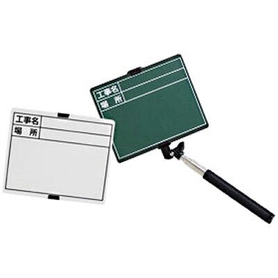 1人撮り用伸縮式工事黒板2点セット工事黒板工事用写真5215052151