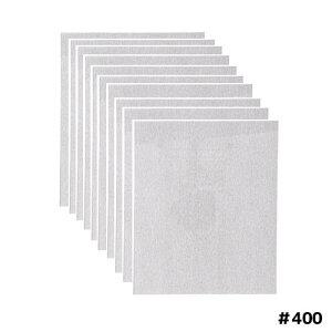 【10%OFFクーポン付】【ネコポス対応】FS 空研ぎ紙ヤスリ 水紙やすり 10枚入り #400 袋入 K-SP DIY、ホビー、キッチンやトイレの掃除に