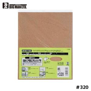【ネコポス対応】BM紙やすり紙ヤスリ#3201枚入りDIY、ホビー、キッチンやトイレの掃除に
