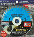 【ネコポス対応】RELIEF 29422 5枚組ダイヤモンドカッター 105mm ウェーブハードタイプ[青色]〔RELIEFリリーフ/ミツト…