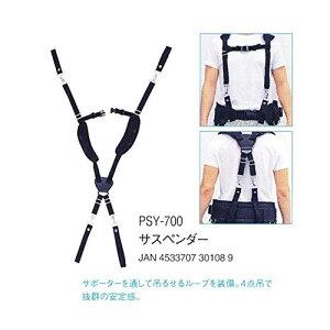 【送料無料】プロスター サスペンダー PSY-700 作業工具 作業雑貨