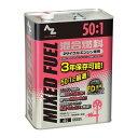 【送料無料】AZ(エーゼット) 50:1 混合燃料 赤 4L 刈払機などの燃料(FG016) 作業工具 オイル