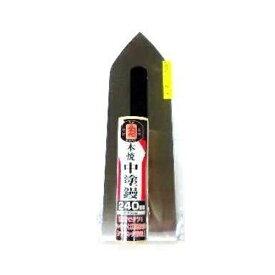 【送料無料】カネ千代 本焼中塗鏝 背金付 240mm 左官用具 左官こて