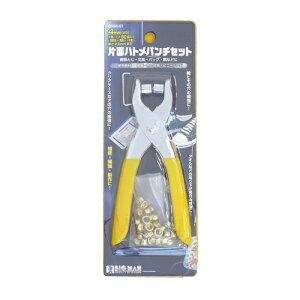 【ネコポス送料無料】片面ハトメパンチセット 4mm替え玉50個入リ 作業工具 雑工具 Bigman(ビッグマン)