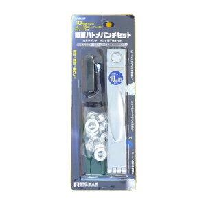 【ネコポス送料無料】両面ハトメパンチセット 10mmP型替え玉15組入 作業工具 雑工具 BIGMAN(ビッグマン)